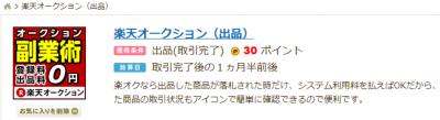 ポイントモンキー 楽天オークション利用 30円ゲット