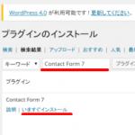 WordPressでお問い合わせフォームの作成方法