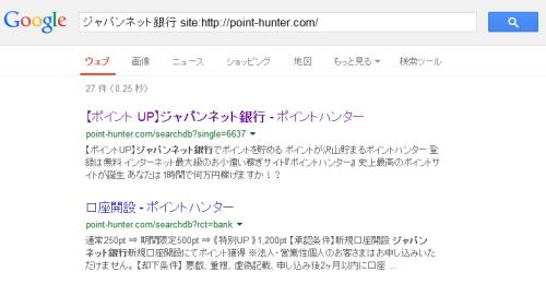 ポイントハンター検索結果