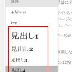 htmlでの見出しの意味と重要性